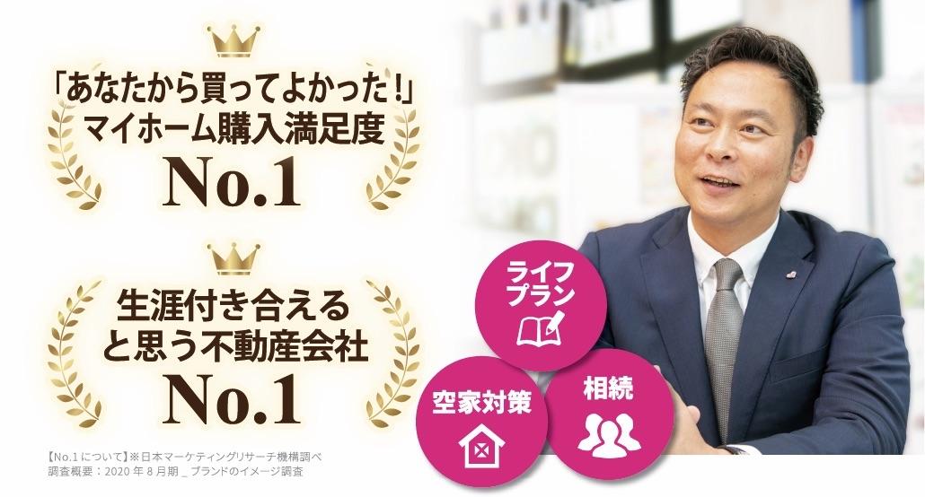 愛知県不動産買取夢のお手伝い